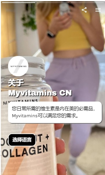MyVitanins China- Brand Web Stories - eCommerce Tools